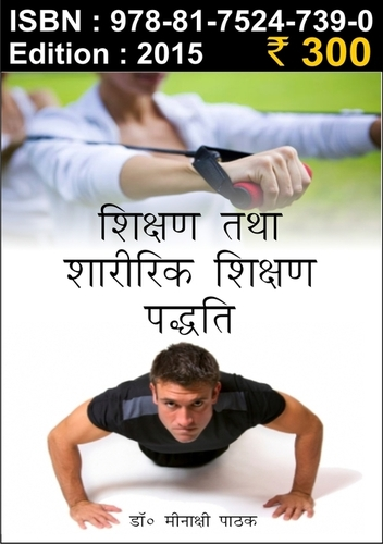 shikshan tatha sharirik shikshan paddti