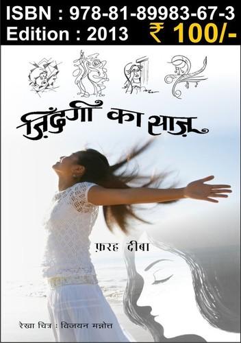 Zindagi Ka Saaz Books