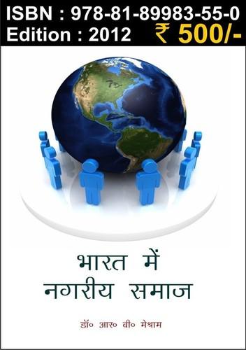 Bharat me Nagriya Samaj books