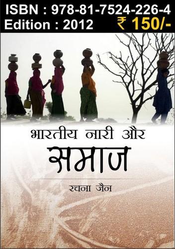 Bhartiya Nari aur Samaj
