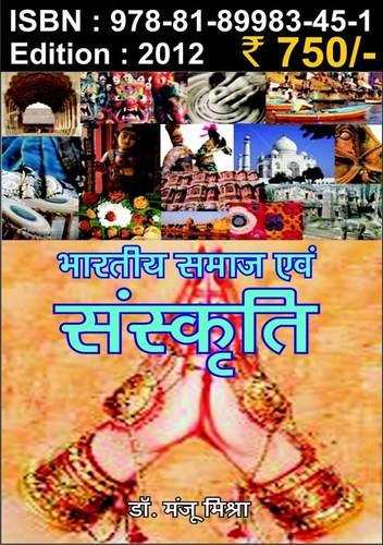Bhartiya Samaj anv Sanskriti