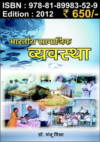 Bhartiya Samajik Vyavastha Books