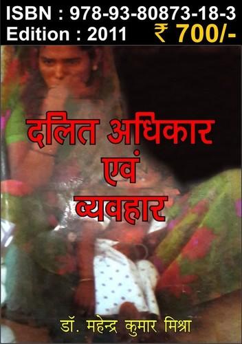 Dalit Adhikar anv Vyavahar