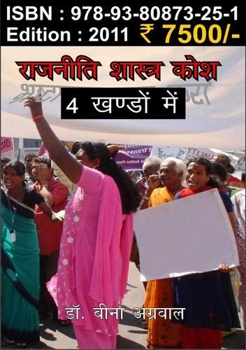 Rajniti Shastra Kosh (4 Vol.)
