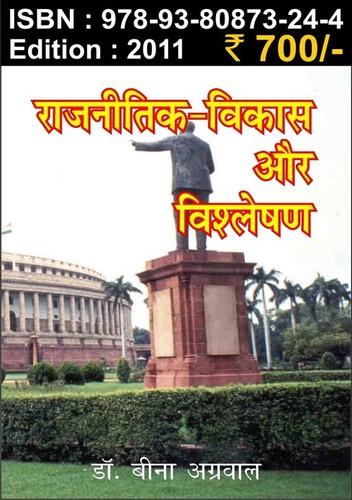 Rajniti-Vikas aur Vishleshan