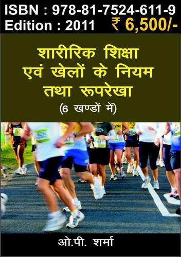 Sharirik Shiksha anv Khelo ke Niyum tatha Ruprekha