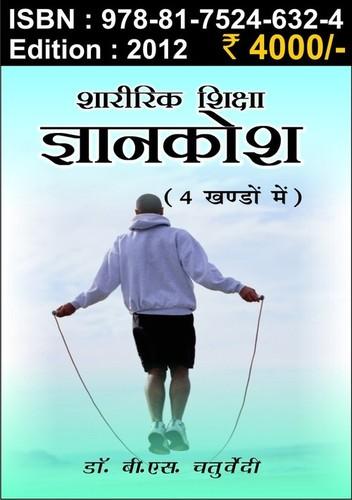 sharirik shiksha gyankosh (4 vol.)