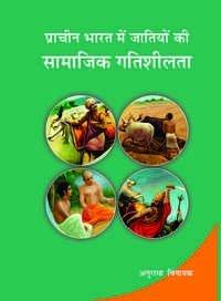 Prachin Bharat Ki Jatioka  Ki Samajik Gatisilata