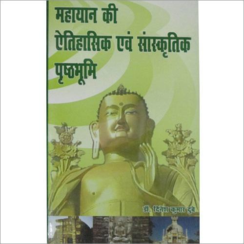 Mahayan Ki Etihaasik And Sanskratik Prashtabhoomi