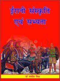 Irani Sanskriti Aur Sabhyata