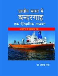 Prachin Bharat me  Bandargarh - Ek Atehasik Adhyan