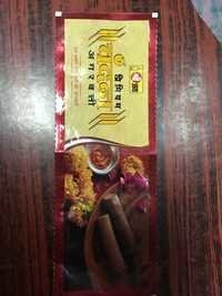 Incense Stick Packaging Pouch