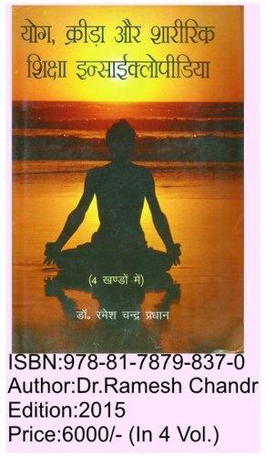 Yoga, Gane & physical Encyclopaedia