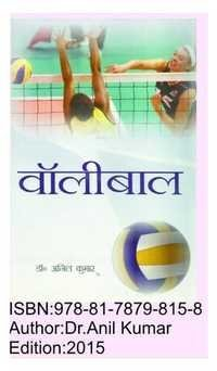Book On Vollyball