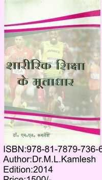 Book on Basics of Physical Education