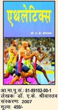 Books On Athletics