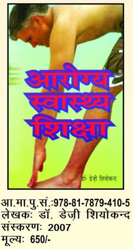 Books of Arogya Health Education