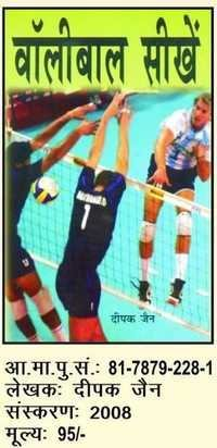Books on Volleyball