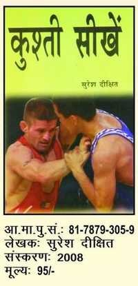 Book on Wrestling
