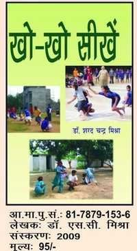 Book On Kho- Kho