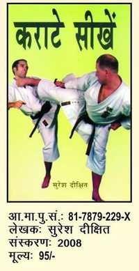 Book of Judo