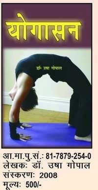 Book On Yog Assan