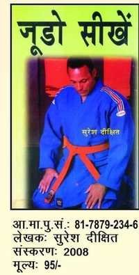 Books on JUdo