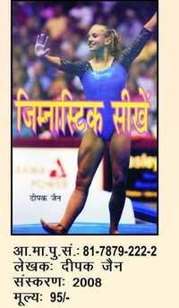 Gymnastic Books