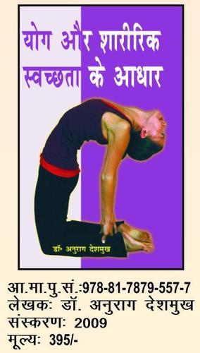 Basis of Physical Education & Yoga