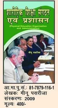 Management Of Physical Education