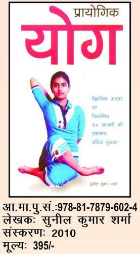 Yoga Compitition