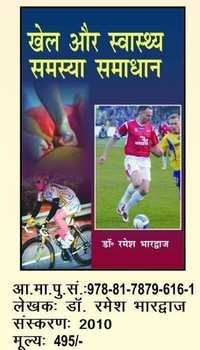 Sports and Sports problem Solution