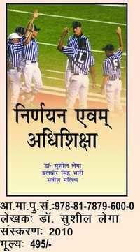 Niryanan & Adhisiksha