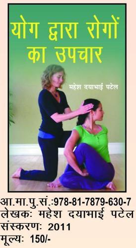 Treatments by Yoga