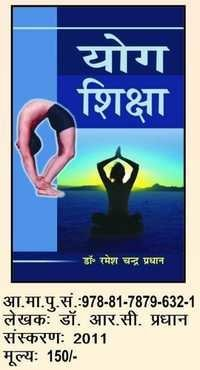 Yog Education