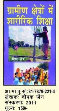 Physical Education In Rural Area