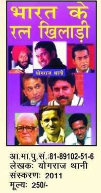 Players Of Bharat Ratna Award