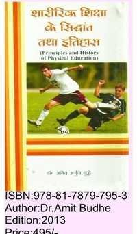 Principal & History Of Physical Education