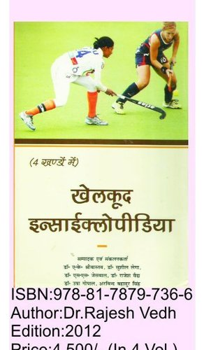 Sports Encyclopedia Book
