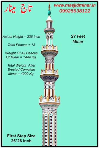 27 Feet Minar