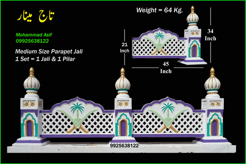 Medium Size Parapet Jali