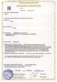 Explosion Protection Certificate of the Customs Union