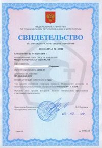 Metrology Certificates For Russian Federation