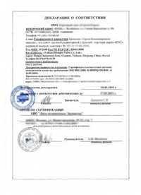Declaration Of Conformity Customs Union