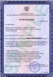 RTN Rostekhnadzor Permit to Use