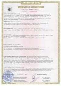 Tr Fire Safety Certificate