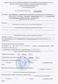 Permit to Use of GosPromnadzor (Belarus)