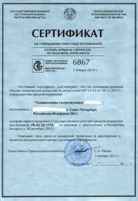 Metrology Certificates for Belarus