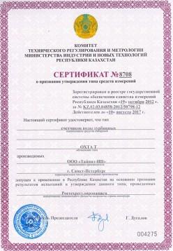 Export to Kajaskistan