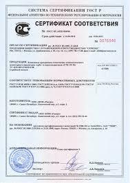 KIM Gost R Certificate